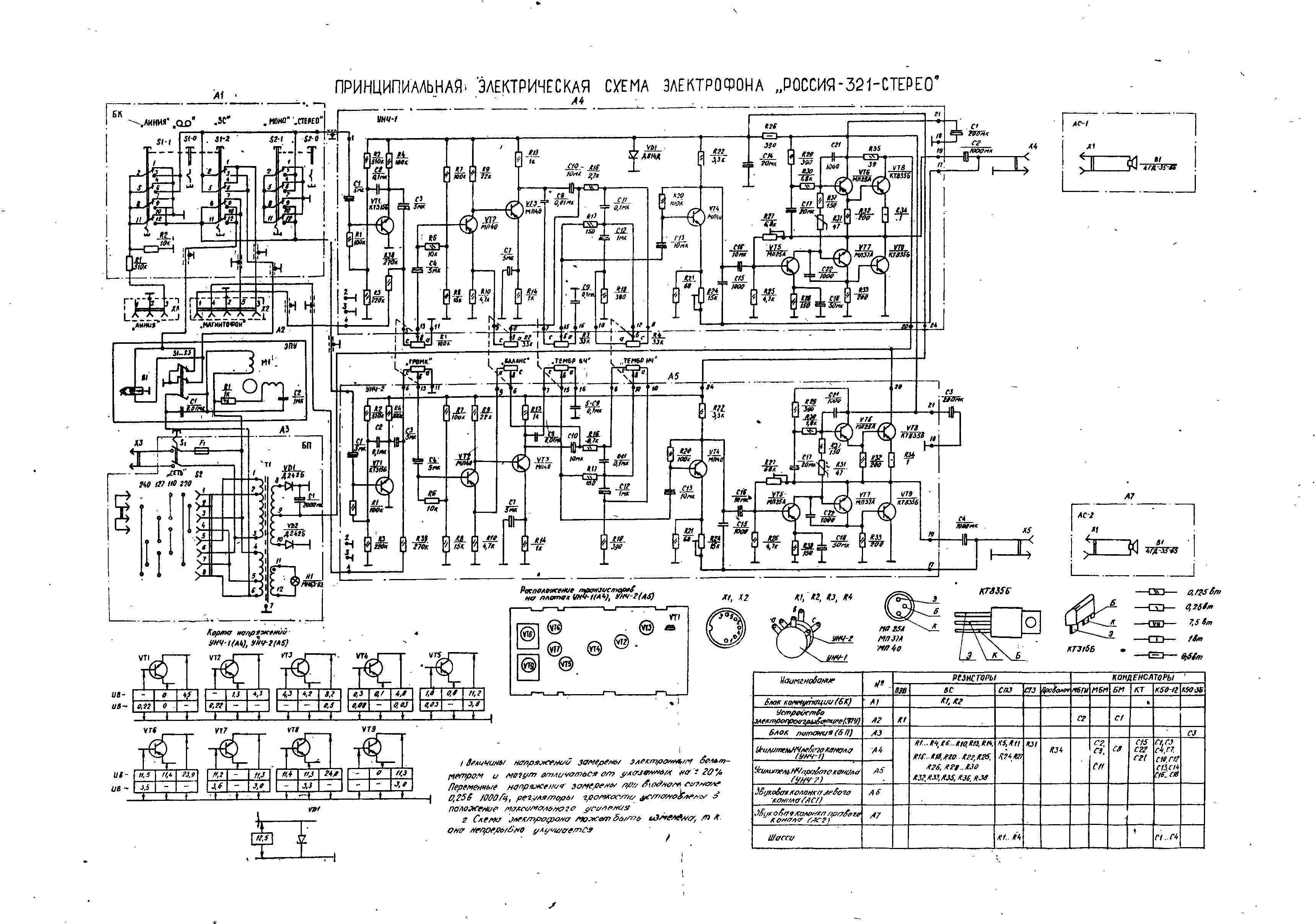 принципиальная схема dt-838