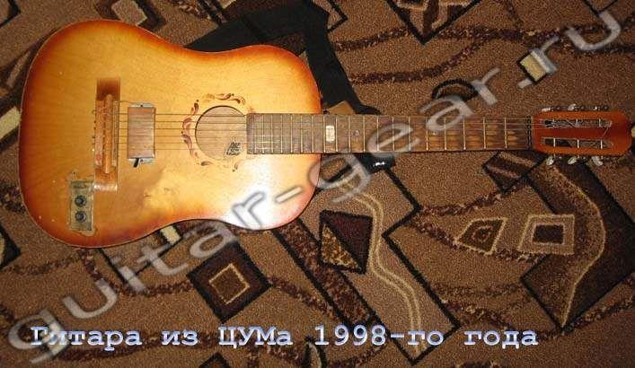 mu-dist guitar